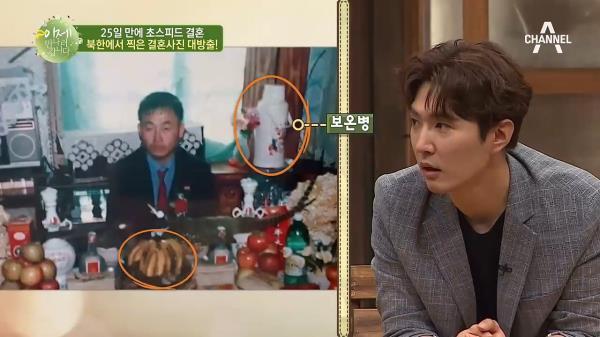 정열의 북한 부부(?) 25일 만에 초스피드 결혼한 부부의 북한에서 찍은 결혼사진 大방출!