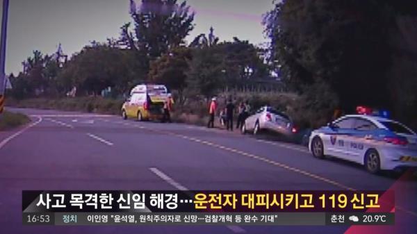[함께 사는 세상] 사고로 혼절한 70대 운전자 구조한 정동화 순경