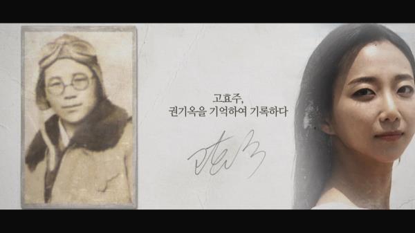 [기억록] 고효주, 권기옥을 기억하여 기록하다