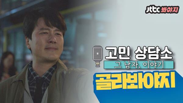 """[골라봐야지] 그 남자, 도훈 이야기 : """"병을 숨기고, 이혼해야 할까요?"""" #바람이분다_JTBC봐야지"""