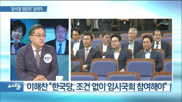 [OBS 뉴스 오늘] ′윤석열 청문회′ 딜레마