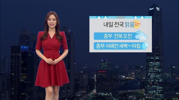 [06/19] 내일 낮기온↑…충북, 남부 미세먼지 나쁨 (박아름 기상캐스터)