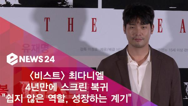 """'비스트' 4년만에 스크린 복귀 최다니엘 """"쉽지 않은 역할, 성장하는 계기"""""""