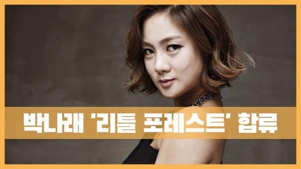 박나래, ′리틀 포레스트′ 합류…이서진·이승기와 신선 케미