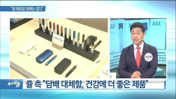[OBS 뉴스 오늘] 전자담배 출시 ′속속′…대책은 ′잠잠′