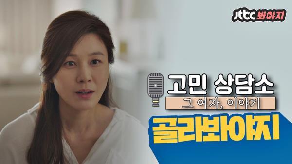 """[골라봐야지] 그 여자, 수진 이야기 : """"이 결혼 이어가야 할까요?"""" #바람이분다_JTBC봐야지"""