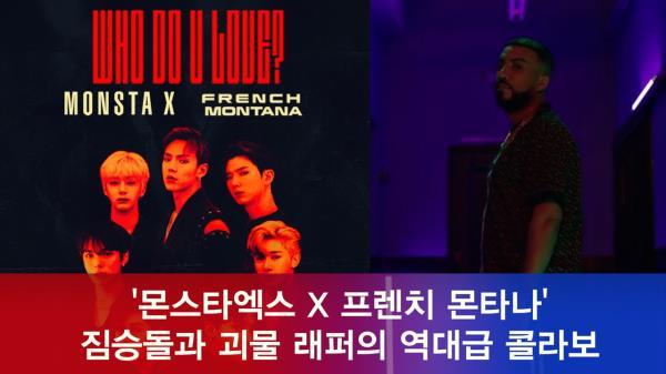 몬스타엑스(MONSTA X) X 프렌치 몬타나(FRENCH MONTANA), 짐승돌과 괴물 래퍼의 역대급 콜라보