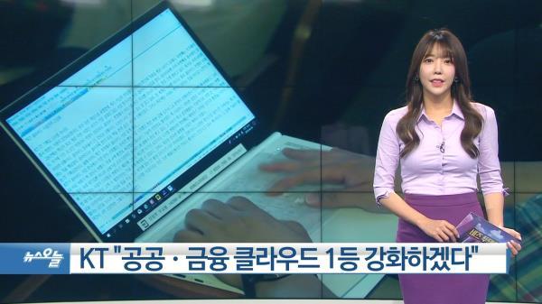 """비즈투데이_KT """"공공·금융 클라우드 1등 강화"""" 外"""