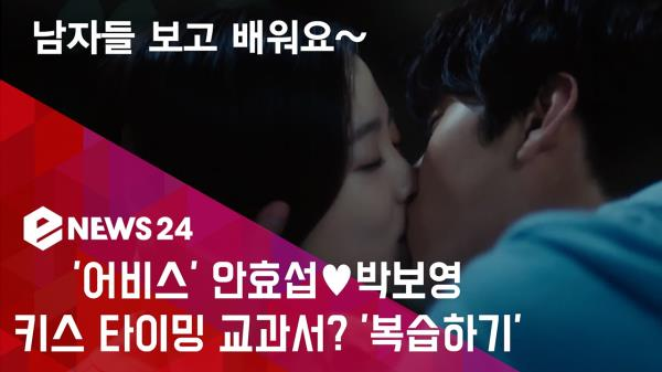 '어비스' 안효섭♥박보영, 키스 타이밍 교과서? '남자들 보고 배워야 할 영상'