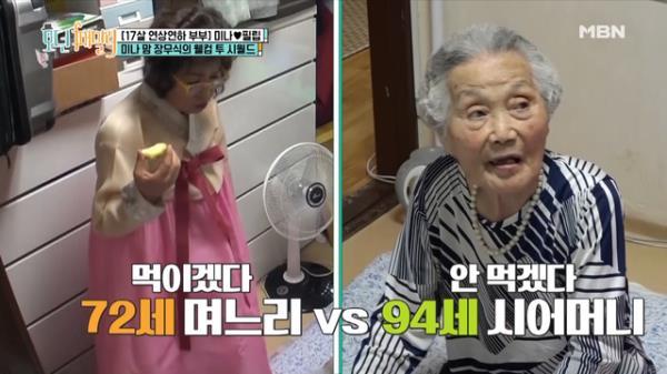 [선공개] 미나. 고부갈등 폭발! '72세 새아기' vs '94세 시어머니' 밥상 전쟁 승자는?
