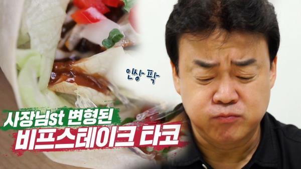 """""""호불호 갈릴 듯"""" 백종원, 타코 맛에 갸우뚱!"""