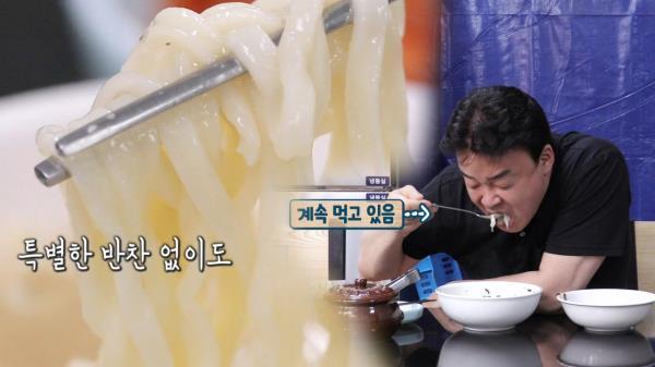백종원, 유니크한 칼국수 맛에 '무한 젓가락질'