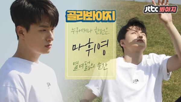 태평양 같은 어깨깡패 휘영의 오빠美♡ #열여덟의순간 #신승호(Shin Seung Ho) #JTBC봐야지
