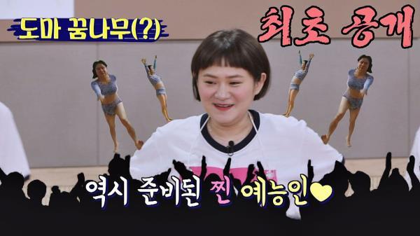 [최초 공개] 김신영 비키니 입고 도마.mov
