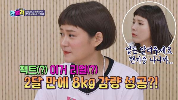 다이어트 마스터 김신영, 매일 2분 투자! 2달 만에 8kg 빼기★