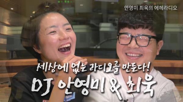 [인터뷰] 에헤라디오의 두 DJ! 안영미-최욱 인터뷰