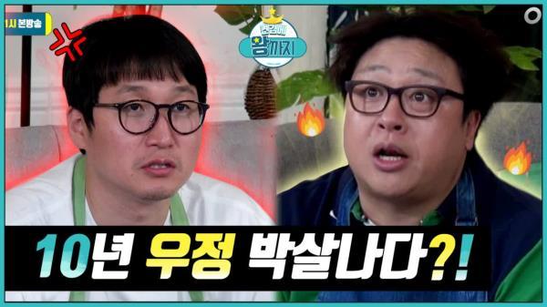 켠왕 10년『허준과 조현민의 티격태격!』우정박살게임과 함께! 응 네다음허준~