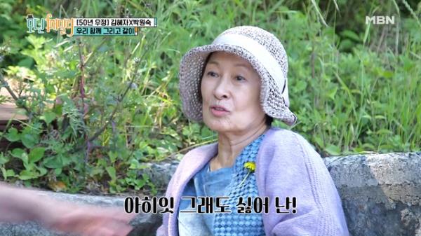 """김혜자. """"남자? 생각 없어, 이유는..."""" 지혜로운 김혜자의 인생 수업!"""