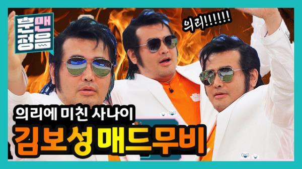 김보성. 의리power로 미친 정답행진!!! 의~~~리!!!