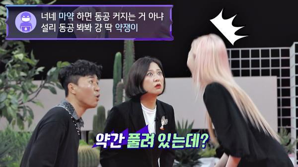 """설리 동공 확인하는 김숙 """"풀려있는데?"""""""