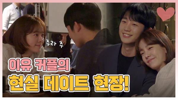 《메이킹》 한지민X정해인, 디저트보다 더 달콤한 이유 커플의 데이트 현장!