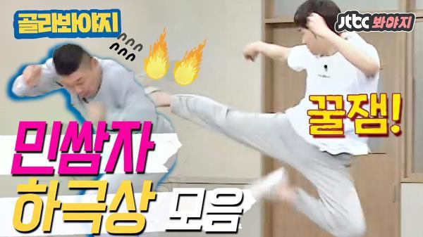 민경훈이 쏘아 올린 큰 하극상 ☞美친 예능의 시작ㅋㅋㅋ #아는형님_JTBC봐야지