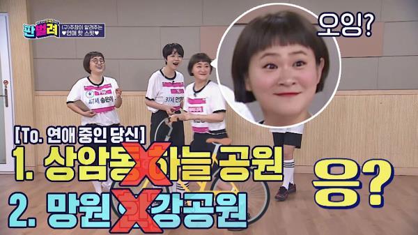 ※절대 가지 마세요※ 김신영이 알려주는 연예인들 ♥연애 핫 스팟♥