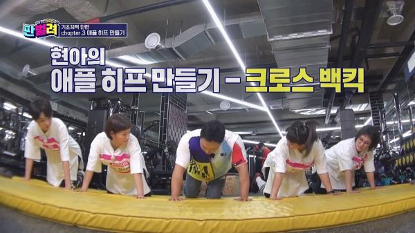 (섹시퀸) 현아의 '애플 히프' 만드는 운동 '크로스 백킥'