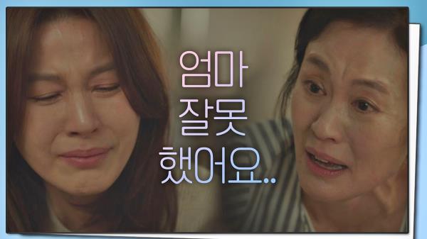 [엔딩] 억장이 무너지는 엄마의 절규에 하염없이 우는 김하늘