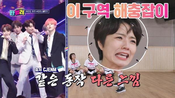 """(이 구역 해충 잡이 ☞) 허세킹 안영미, """"BTS 춤 되게 쉽던데?"""""""
