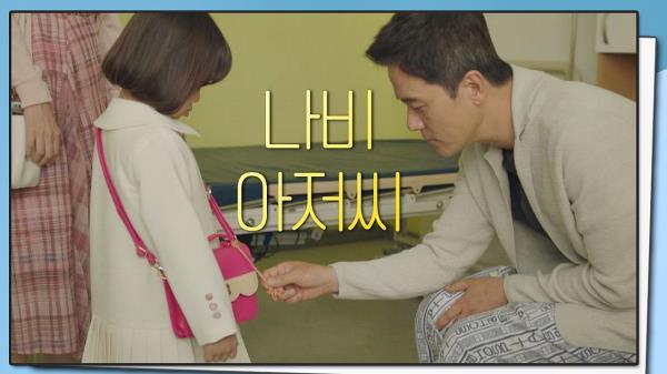 """아픈 아빠 """"호~♥"""" 해주러 간 아람이 (못 알아보는 감우성)"""