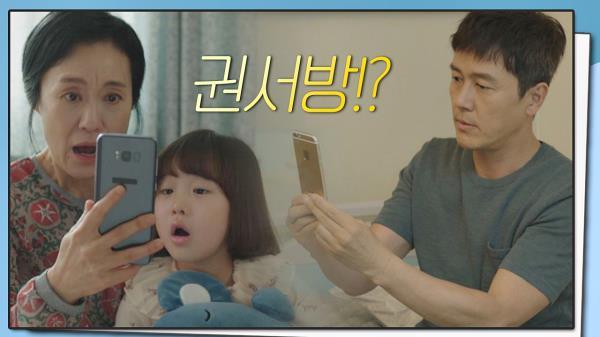 김하늘의 핸드폰으로 영상통화하게 된 감우성과 전국향!