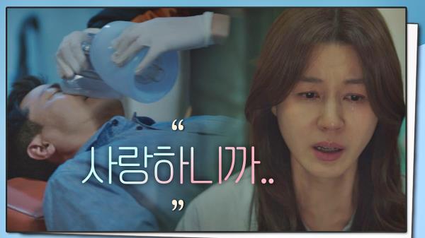"""[깨달음] """"사랑하니까..."""" 감우성에게 달려가는 김하늘"""