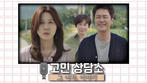 """[스페셜] 고민 상담소 - 그 여자 이야기2 : """"전 남편이 '치매'에 걸렸어요"""""""