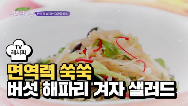 [레시피] 입맛 되살리는 '버섯 해파리 겨자 샐러드'