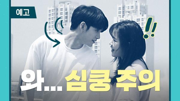 [예고] ★12초 순삭 주의★ 열여덟의 순간 pre-청춘들의 청량 케미 preview!