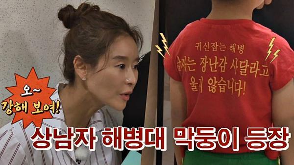 예지원x강호동, 배곧신도시 꼬마 해병대 집에 입성(^-^7)
