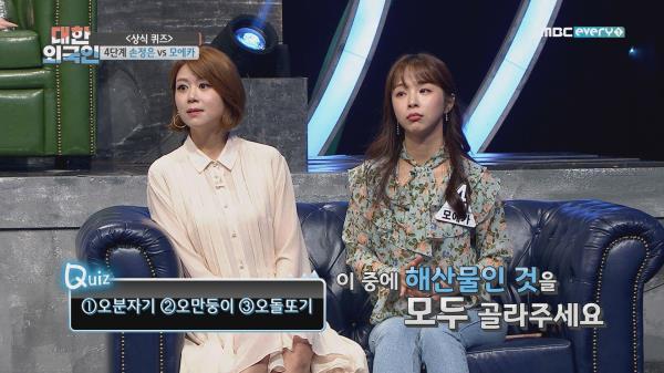 '⑴오분자기 ⑵오만둥이 ③오돌또기' 중 해산물은?