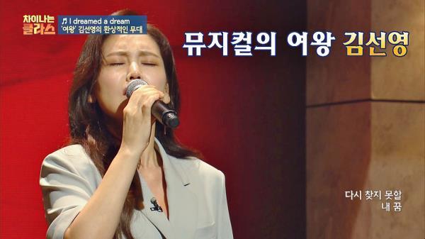 뮤지컬의 여왕♡ 김선영의 'I dreamed a dream - 레미제라블'♪