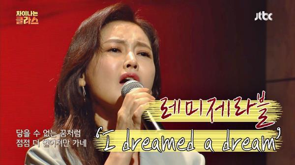 [풀버전] 여왕의 노래! 김선영의 뮤지컬 〈레미제라블〉 중 'I dreamed a dream'♪