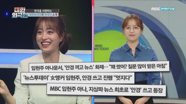 최초 '안경 착용' 아나운서 임현주! 편견을 깨는 신여성bb