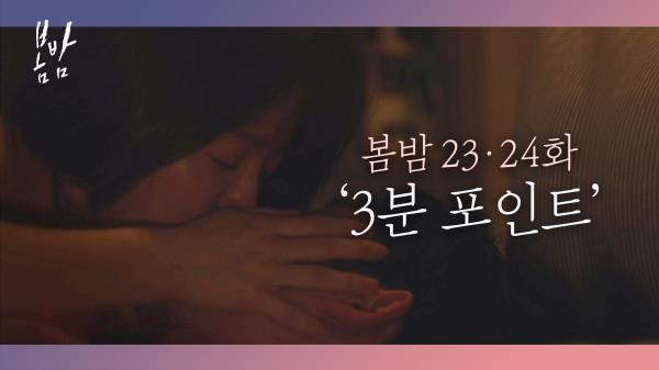 [봄밤 3분 포인트] 함께 보낸 하룻밤, 점점 더 애틋해지는 두 사람