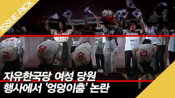 자유한국당 여성 당원 행사에서 '엉덩이춤' 논란