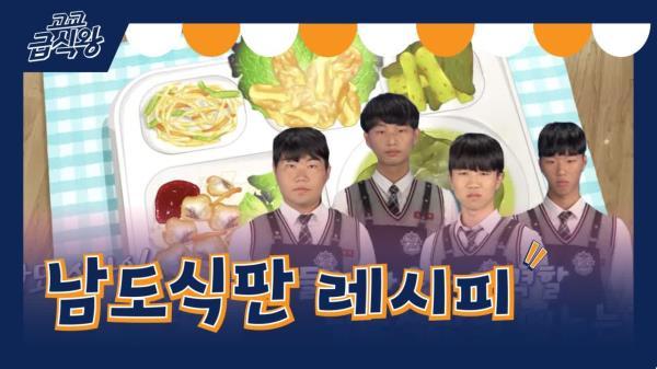[고교급식왕 레시피] 2ROUND 특산물 파티! '남도식판'의 급식 한 판