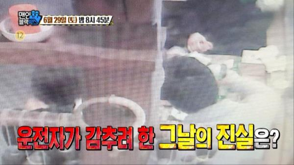 [6월 29일 예고] 맨 인 블랙박스 220회 예고