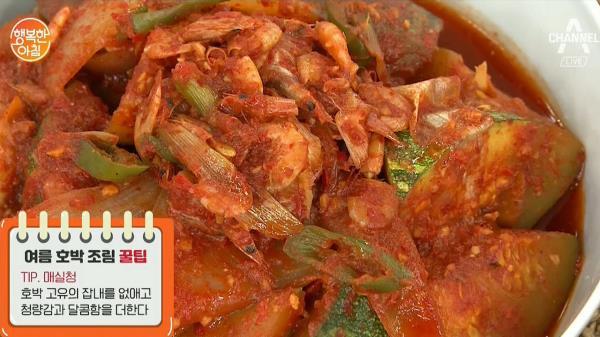 여름 입맛 잡는 '여름 호박 조림' 홍고추로 만드는 대박 양념장 레시피!