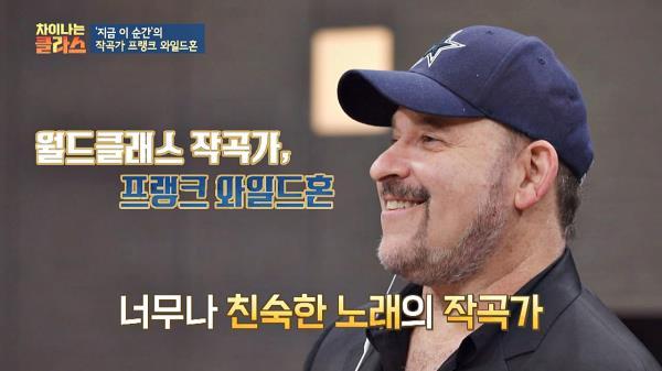 한국인이 사랑하는 '지금 이 순간'의 작곡가 [프랭크 와일드혼]