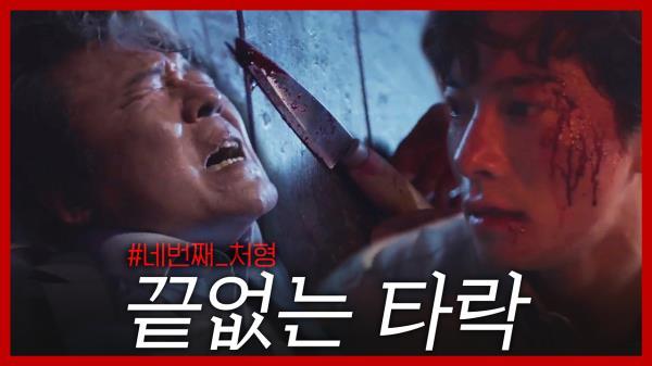 김영민, 천호진 등에 칼 꽂다 #네번째_처형?!