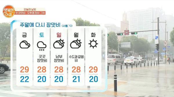 [날씨] 6/27 오후까지 영남을 중심으로 장맛비 (30도 안팎 더위)