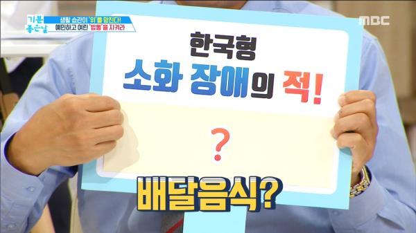 한국인 소화 장애 만드는 '3식'의 정체는?